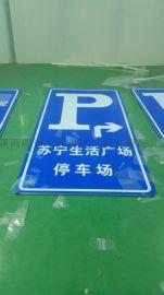 陕西景区指路标志牌厂区安全标牌加工生产