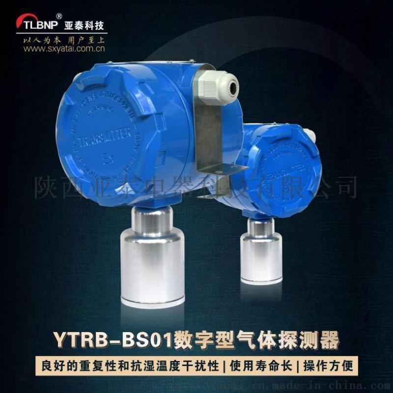 厂家直销亚泰YTRB-BS01数字型气体探测器