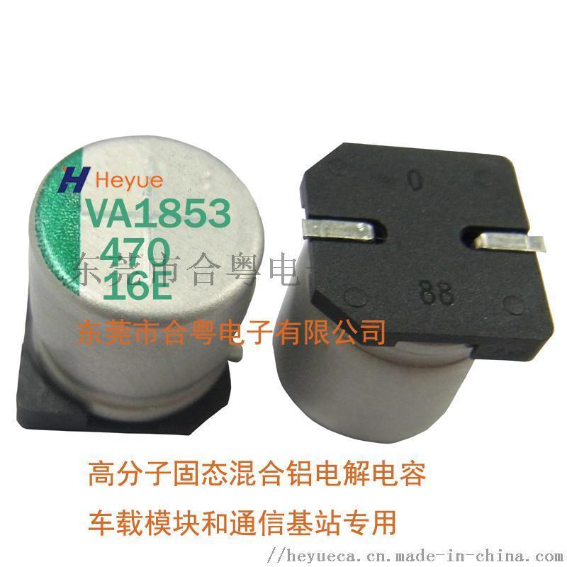 470uf16v高分子固液態混合貼片鋁電解電容