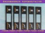 PC板配件 PC板零件 PC板塑料件