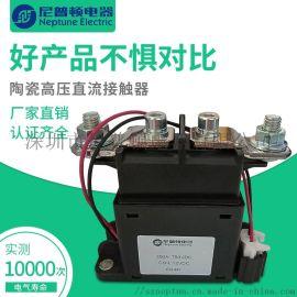 尼普顿厂家直销陶瓷24v高压直流继电器300A 接触器 新能源汽车用