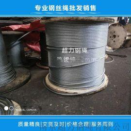 钢丝绳厂家 镀锌钢丝绳耐腐蚀 耐磨损性能好