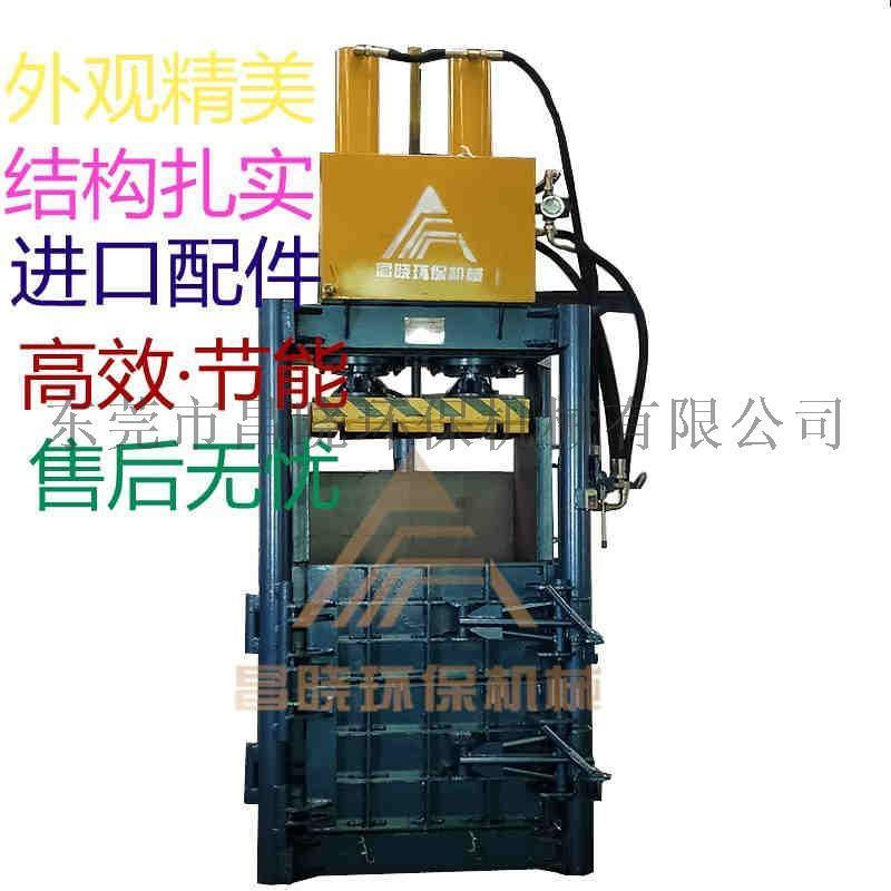 海绵打包机 刨丝打包机 昌晓机械设备