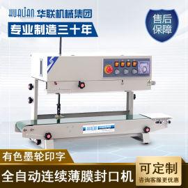 华联810II台立式有色墨轮印字连续封口机打码机食品封口机商用 烤漆16米/分 墨印