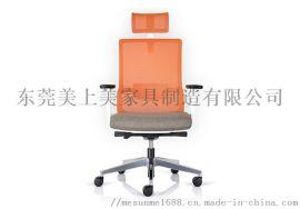 办公座椅-VISION愿景系列