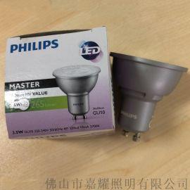 飛利浦GU10 3.5WLED可調光燈杯220V