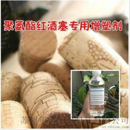 聚氨酯  塞胶粘剂增塑剂 无异味高环保