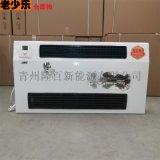 廠家直銷水空調 壁掛式水空調 水冷水暖水溫空調