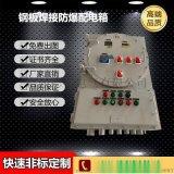 鋁合金不鏽鋼 防爆檢修動力照明配電箱