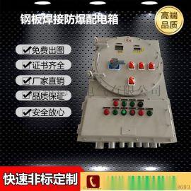 铝合金不锈钢 防爆检修动力照明配电箱