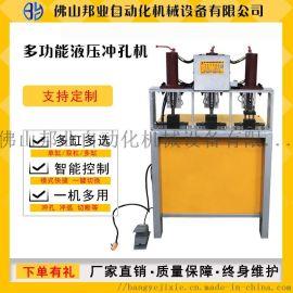 邦业机械液压方管不锈钢冲孔机 非标定制