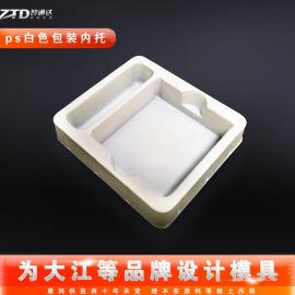 深圳吸塑包装厂家, 宝安吸塑包装生产厂家, 为大江等品牌设计磨具