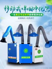 工业移动焊烟机 旱烟净化器 焊接废气净化设备