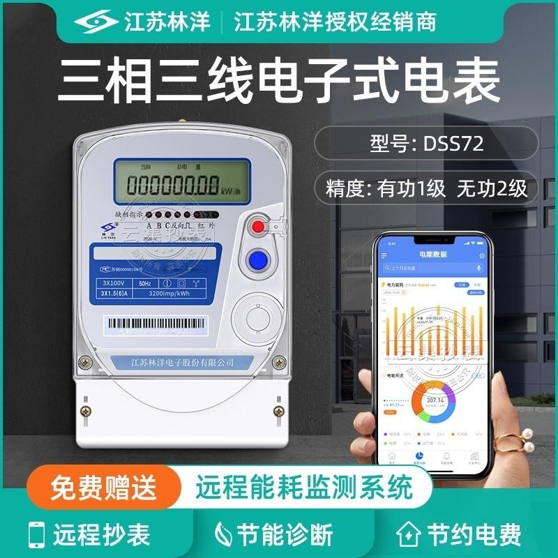 江蘇林洋DSS72三相電子式電能表 3*100V