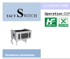 DIP/插件支架臥式小型輕觸開關