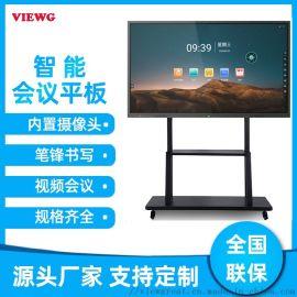 智能会议平板 触摸屏 电子白板 视频会议触控一体机