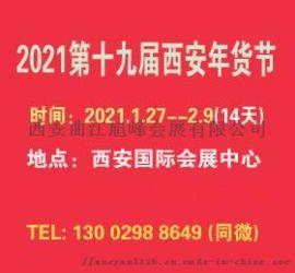 2021西安年货会13002988649