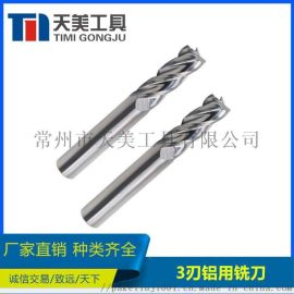 CNC数控中心刀具 3刃铝用铣刀 支持非标定制