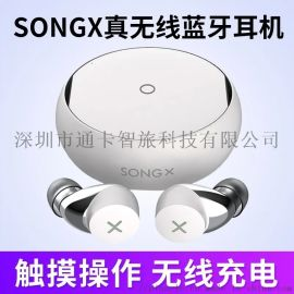 SONGX真無線藍牙TWS耳機