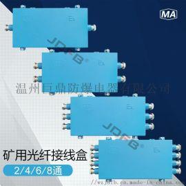 JHHG-4矿用光纤接线盒 4通防爆光缆接线盒