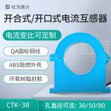 社爲CTK-80開合式電流互感器 多孔直徑可選