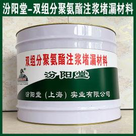 双组分聚氨酯注浆堵漏材料、防水,性能好