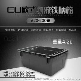 620-200铁柄箱/塑料周转箱物流箱,重庆厂家