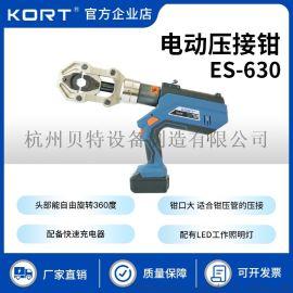 杭州贝特KORT电动压接钳ES-630