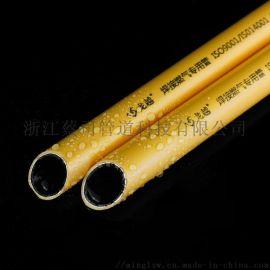 燃氣輸送用鋁塑復合管