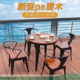 新型PS塑木休閒桌椅--防水-防曬-防潮