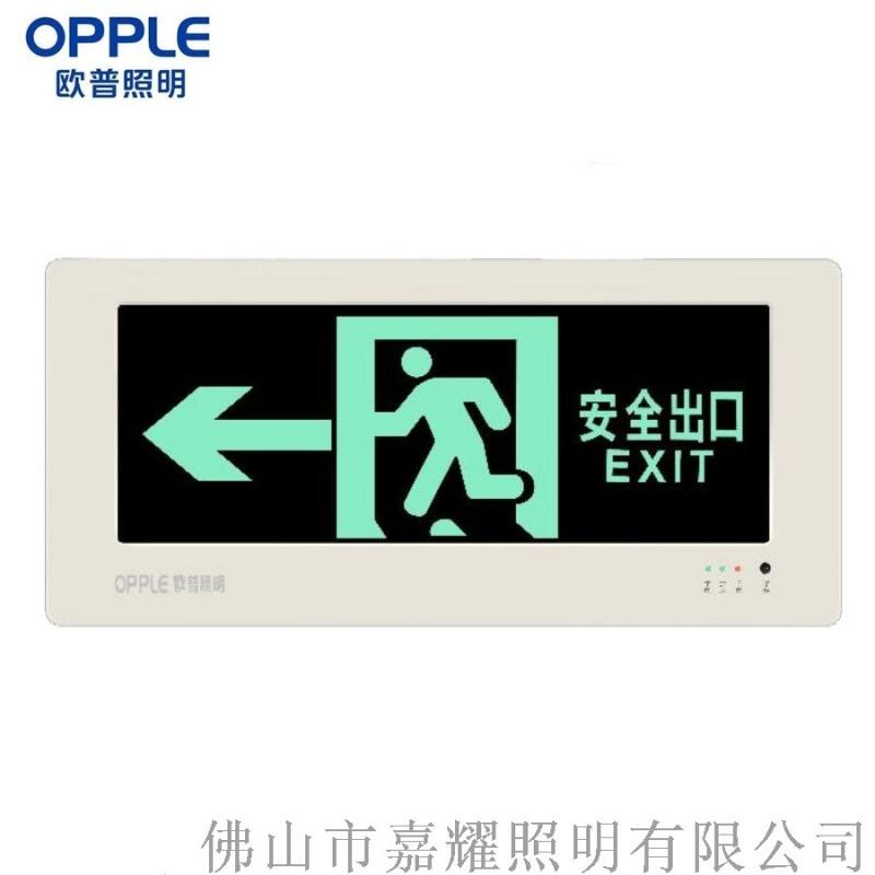 欧普OP-ZFZD-E3W-Z201-消防应急灯