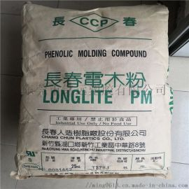 电木粉台湾长春T373 J546酚醛塑料粉胶木粉