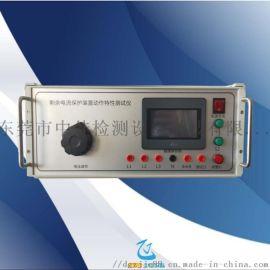 ZJ-SYDL 剩余电流测试仪