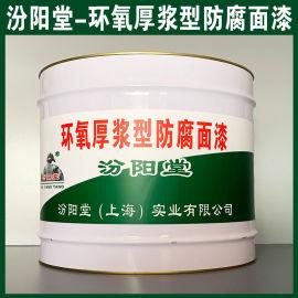 环氧厚浆型防腐面漆、厂价直供、环氧厚浆型防腐面漆