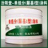 單組分(脲基I型)塗料、廠價直供、單組分脲基I型