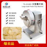 土豆切片机,薯片薄片切片机TS-Q128D