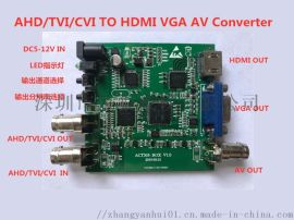 AHD转HDMI VGA    转换器方案