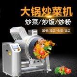 中央厨房炒菜用大型智能化旋转炒菜机