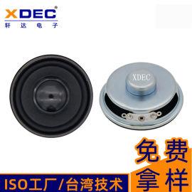 轩达扬声器50*18.5Hmm8Ω1W喇叭