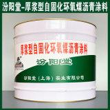 厚浆型自固化环氧煤沥青涂料、生产销售、涂膜坚韧