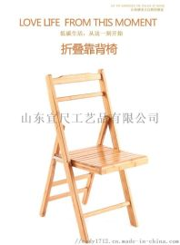 笑脸折叠楠竹纳凉折叠靠背椅子