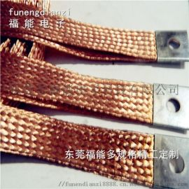 环保设备铜带软连接 铜编织线 能源设备铜软连接**新