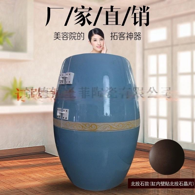 陶瓷汗蒸缸美容院负离子养生瓮活磁能量养生缸