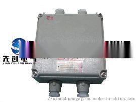 BXJ1系列防爆接线箱.防爆电器。防爆冷暖