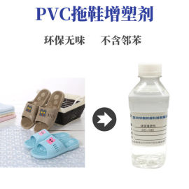 台州PVC拖鞋  耐老化非邻苯环保增塑剂