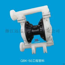 厂家QBK50型工程塑料气动隔膜泵轻松处理各种介质