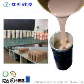 矽膠模型环保液体矽膠 道具环保硅橡胶