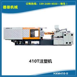 德雄机械 卧式曲肘 伺服注塑机 HXM410-II