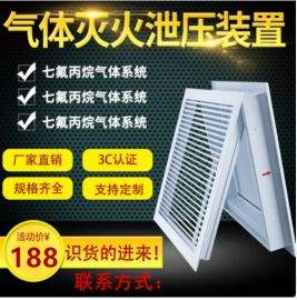 气体灭火自动泄压口装置防辐射泄压阀支持定制