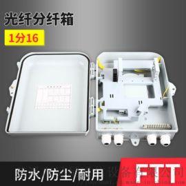 FTTH 1分16/24芯光纤分纤箱   光分器箱